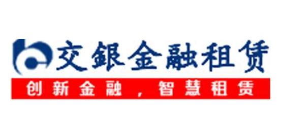 交银金融租赁