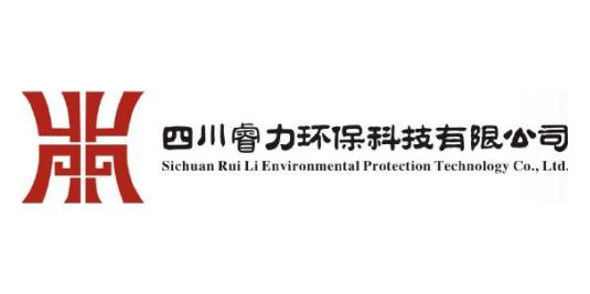 四川睿力环保科技有限公司