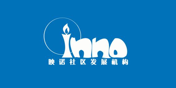 广州市映诺公益服务促进会