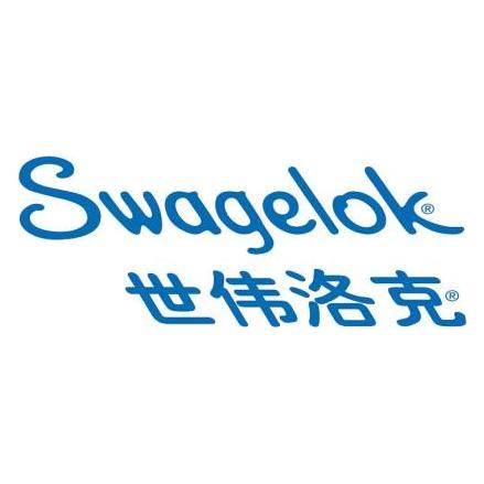 世伟洛克(上海)流体系统科技有限公司