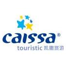 凯撒旅行社