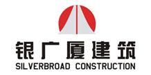 银广夏建筑集团