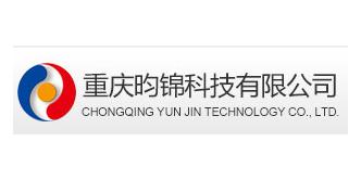 重庆昀锦科技有限公司