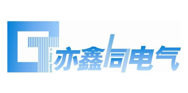 南京亦鑫同电气有限责任公司