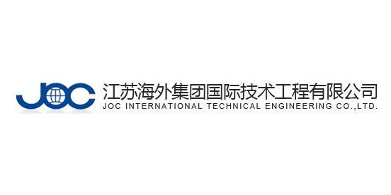 江苏海外集团国际技术工程有限公司