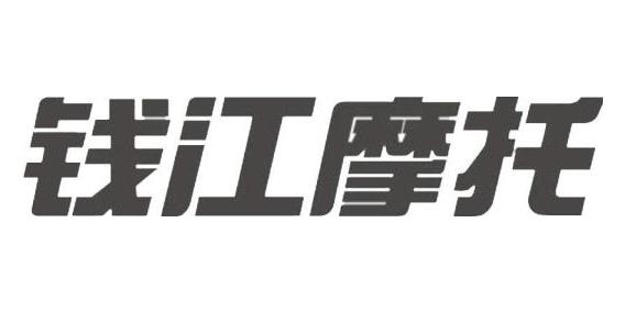 浙江钱江摩托股份有限公司