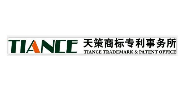 四川省成都市天策商标专利事务所