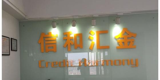 信和汇金信息咨询(北京)有限公司钦州分公司