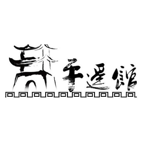 平遥县凡盛电子商务有限公司