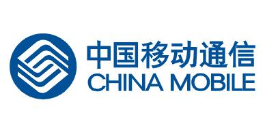中国移动通信广州