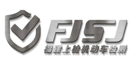 福建上检机动车检测技术服务有限公司