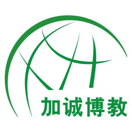 加诚博教(北京)教育咨询有限公司