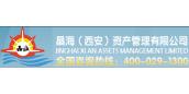 晶海(西安)资产管理有限公司