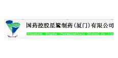 国药控股星鲨制药(厦门)有限公司
