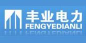 四川省丰业电力工程有限公司