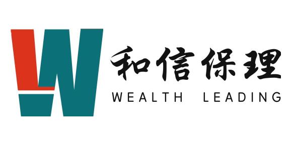 和信(天津)国际商业保理有限公司