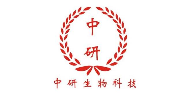 深圳市中研生物科技有限公司