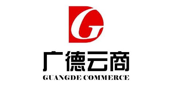 广德云商(北京)科技有限公司