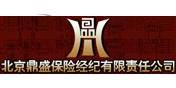 北京鼎盛保险经纪有限责任公司