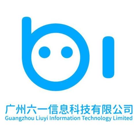 广州六一信息科技有限公司