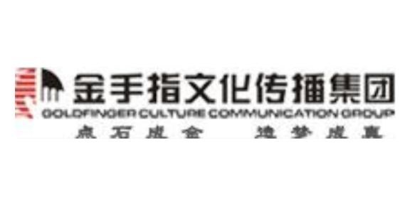 四川金手指文化传播集团有限公司