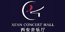 西安音乐厅