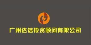 广州达倍投资顾问有限公司