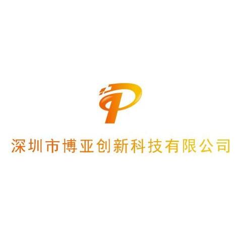 深圳市博亚创新科技有限公司