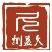 浙江捌益久食品有限公司