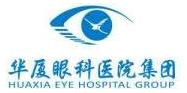 华厦眼科医院集团股份有限公司
