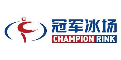 北京零度阳光体育文化有限公司冠军溜冰场