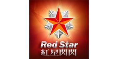 北京红星闪闪影视文化传播发展有限公司