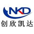 北京创欣凯达科技有限公司