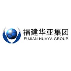 福建华亚集团有限公司