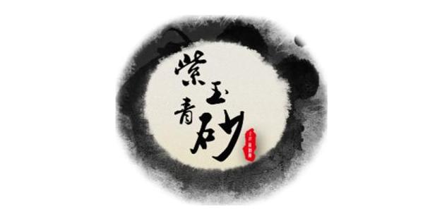 无锡紫玉青砂文化艺术有限公司