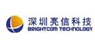 深圳市亮信科技有限公司