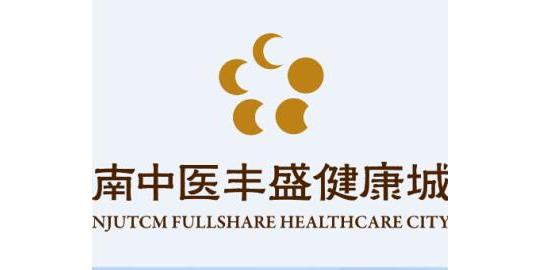 江苏南中医丰盛健康城有限公司