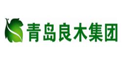 青岛良木集团