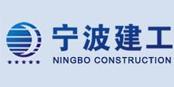 宁波建工股份有限公司
