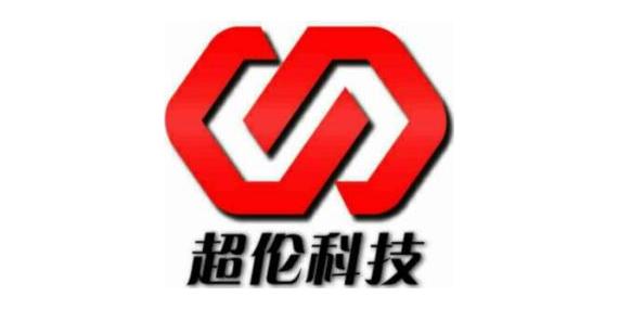广州市超伦科技有限公司