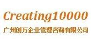 广州创万企业管理咨询有限公司