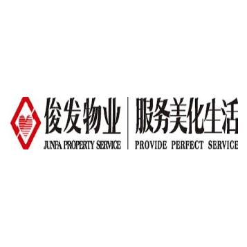 云南俊发物业服务有限公司