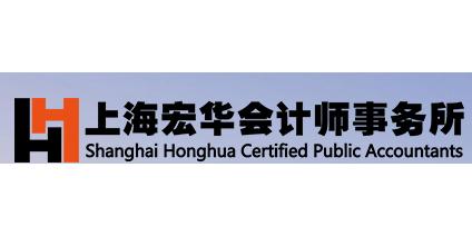 上海宏华会计师事务所有限公司