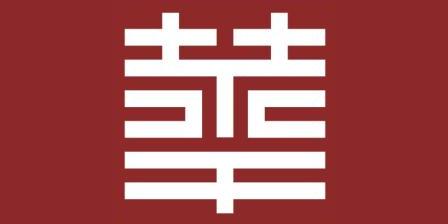 广东永华知识产权管理有限公司