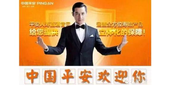 中国平安人寿保险股份有限公司北京分公司宣武区宣武门营销服务部