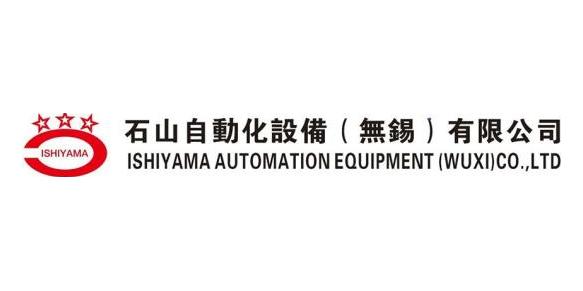 石山自动化设备(无锡)有限公司