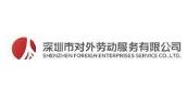 深圳市对外劳动服务