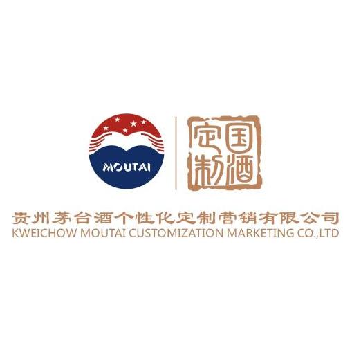 茅台定制营销(贵州)有限公司