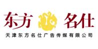 天津东方名仕广告传媒有限公司