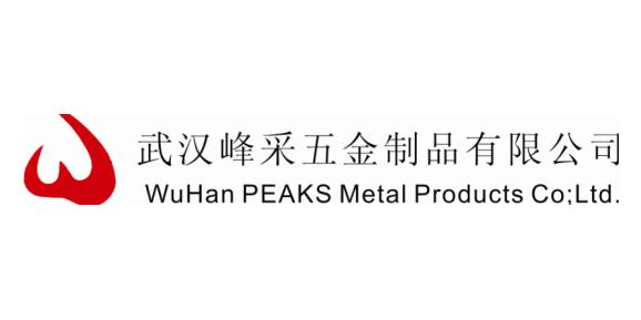 武汉峰采五金制品有限公司